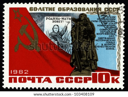 USSR - CIRCA 1982: A stamp printed by USSR shows a monument to unknown soldier, circa 1982. - stock photo
