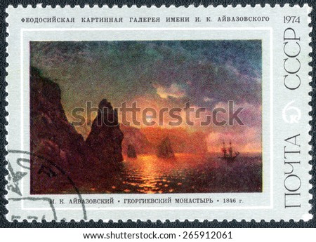 """USSR - CIRCA 1974: a stamp printed by USSR shows a picture """" St. George%u2019s Monastery """" of artist Aivazovsky,  circa1974 - stock photo"""