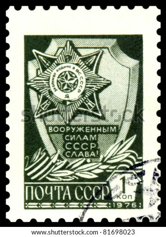 USSR- CIRCA 1976: a stamp printed by USSR, shows  Armed Forces Order - awards  USSR, circa 1976