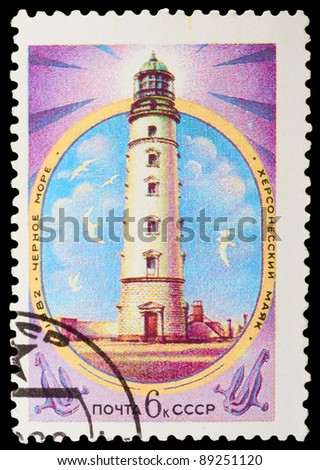 USSR- CIRCA 1982: A stamp printed by USSR shows Kherson lighthause, Black Sea, series, circa 1982