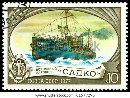 "USSR- CIRCA 1977: a stamp printed by USSR, shows known  russian icebreaker "" Sadko "", series, circa 1977 - stock photo"