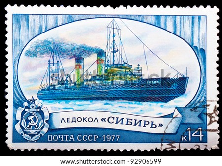 """USSR- CIRCA 1977: A stamp printed by USSR, shows known russian ship icebreaker """" Siberia """", series, circa 1977 - stock photo"""
