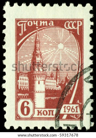 USSR- CIRCA 1961: a stamp printed by USSR, shows Kremlin, circa1961