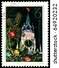 USSR - CIRCA 1971: a stamp printed by USSR, shows Kremlin for New year, circa1971 - stock photo