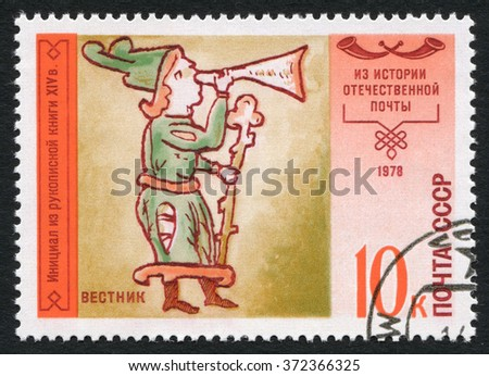 USSR - CIRCA 1978: A stamp printed by USSR, shows messenger. Postage stamp devoted to the history of Russian post, circa 1978