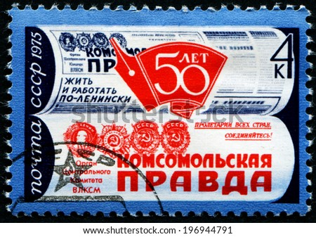 USSR - CIRCA 1975: a stamp printed by USSR , shows Rotary Press, Masthead, Newspaper Komsomolskaya Pravda. 50 th anniv. newspaper Notify, circa 1975 - stock photo