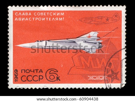 USSR - CIRCA 1969: a stamp printed by USSR, shows  russian plane mig, circa 1969. - stock photo