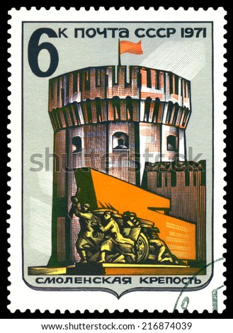 USSR - CIRCA 1971: a stamp printed by USSR shows  Smolensk Fortress. Historic and arhitecture  treasures of the Russia, circa 1971 - stock photo