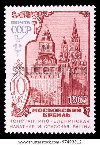 USSR - CIRCA 1967: a stamp printed by USSR shows the Moscow Kremlin, series, circa 1967 - stock photo
