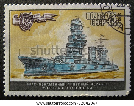 """USSR - CIRCA 1982: A stamp printed in The Soviet Union devoted to guard warship """"Sevastopol"""", circa 1982. - stock photo"""