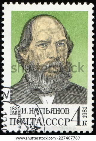 USSR - CIRCA 1981: A stamp printed in the Soviet Union shows Ilya Ulyanov - Lenin's father, circa 1981  - stock photo