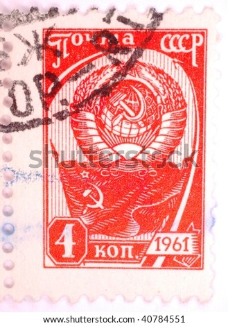 USSR - CIRCA 1961: A stamp printed in the Union of Soviet Socialist Republics (USSR) shows image of the Soviet hammer and sickle emblem, series, circa 1961
