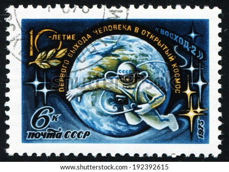 USSR-CIRCA 1975: A stamp printed in the USSR, dedicated to the 10 th anniversary of the first exit into space, circa 1975