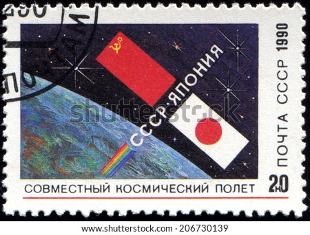 USSR - CIRCA 1990: a stamp printed in the USSR devoted to Flight of the Japanese-Soviet space crew consisting of Toyohiro Akiyama and Afanasiev on the Soyuz-TM-11, circa 1990 - stock photo