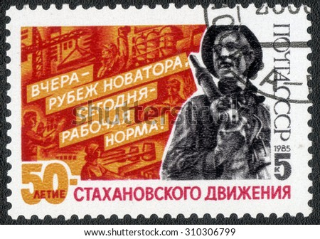 USSR - CIRCA 1985: A stamp printed in the USSR devoted 50 years of the Stakhanov movement, circa 1985 - stock photo