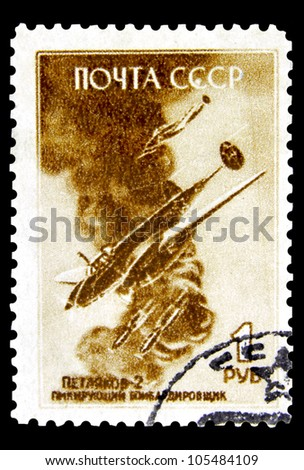"""USSR - CIRCA 1945: A Stamp printed in the USSR (Russia) shows aircraft with the inscription """"Petlykov - 2"""", diving bomber """", series """"Victory of Allied Nations in Europe"""", circa 1945 - stock photo"""