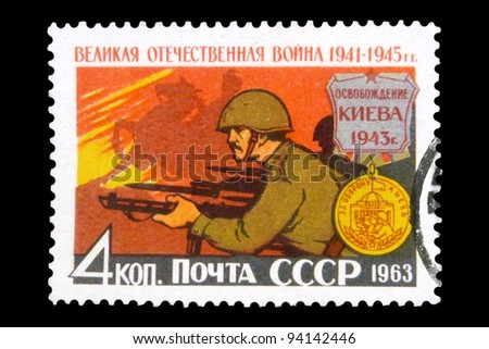 """USSR - CIRCA 1963: A stamp printed in the USSR (Russia) shows Soviet soldiers with inscription and series name """"Liberation of Kiev from German fascist troops. Great Patriotic War 1941-1945"""", circa 1963 - stock photo"""