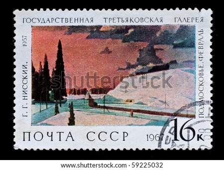 "USSR - CIRCA 1967: A stamp printed in the USSR shows a painting by the artist Nisskiy ""Moscow. February"", circa 1967."