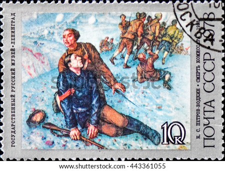 "USSR - CIRCA 1978: A stamp printed in the USSR shows a picture of K. Petrov-Vodkin ""Death of a Commissar"" (1918) from the State Russian Museum in Leningrad., circa 1978 - stock photo"