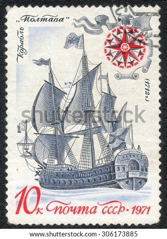 "USSR - CIRCA 1971: A stamp printed in the USSR shows a series of images ""Old ships of the Russian Navy"", circa 1971 - stock photo"