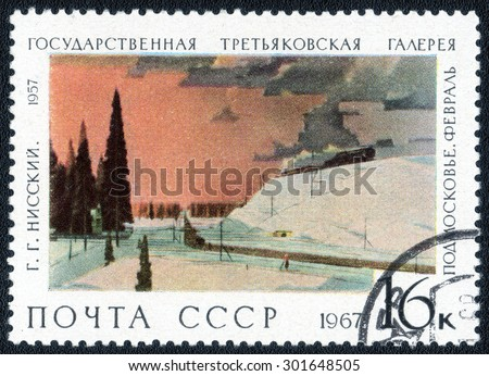 "USSR - CIRCA 1967: A stamp printed in the USSR shows a series of images ""Paintings by famous artists of the Tretyakov Gallery"" , circa 1967"