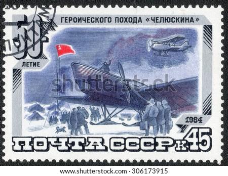 "USSR - CIRCA 1984: A stamp printed in the USSR shows a series of images ""50 years of heroic hike Chelyuskin"" circa 1984"