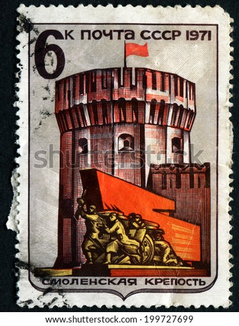 USSR - CIRCA 1971: A stamp printed in the USSR shows a Smolensk fortress, series, circa 1971 - stock photo