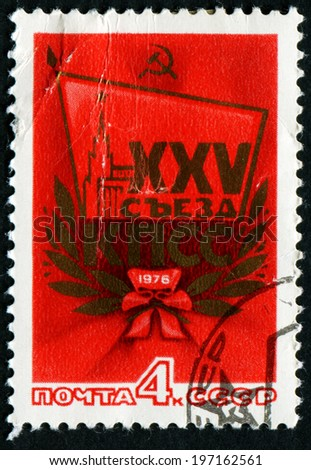USSR - CIRCA 1976: A stamp printed in the USSR, shows Blazon to USSR, circa 1976 - stock photo