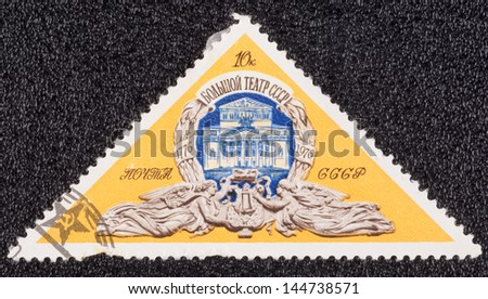 USSR - CIRCA 1976: A stamp printed in the USSR, shows Bolshoi theater of the USSR, circa 1976 - stock photo