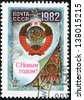 USSR - CIRCA 1982: A Stamp printed in the USSR shows Congratulation with Happy New Year and The Arms of the USSR, circa 1982 - stock photo