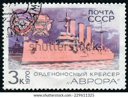 "USSR - CIRCA 1970: A stamp printed in the USSR, shows cruiser ""Aurora"", circa 1970 - stock photo"