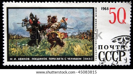 USSR - CIRCA 1968: A stamp printed in the USSR shows draw by artist Michael Avilov - Outright Peresvet with Chelubei, series Russian museum collection, circa 1968