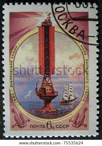 USSR-CIRCA 1982: A stamp printed in the USSR, shows Kherson lighthause, Black Sea and Dnipro estuary, circa 1982