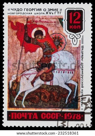 """USSR - CIRCA 1978: A Stamp printed in the USSR shows masterpiece of ancient Russian culture icon """"St. George and the snake"""", circa 1978. - stock photo"""