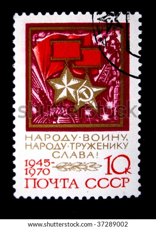 USSR - CIRCA 1970: A stamp printed in the USSR shows Medals of the Hero of Soviet Union and the Hero of Socialist Labor, circa 1970