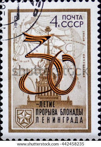 USSR - CIRCA 1973: A stamp printed in the USSR, shows memorial sign dedicated to the 30th anniversary of the breakthrough of the Nazi blockade of Leningrad in World War II, circa 1973 - stock photo