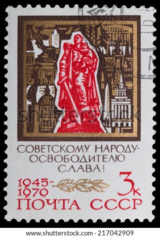 USSR - CIRCA 1970: A stamp printed in the USSR, shows monument to Soviet soldiers, circa 1970 - stock photo