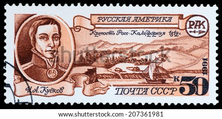 USSR - CIRCA 1991: A stamp printed in the USSR, shows portrait of Kuskov and Russian fortress California; Fort Ross, circa 1991 - stock photo