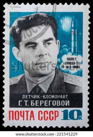 USSR - CIRCA 1968: A Stamp printed in the USSR shows portrait Soviet; astronaut, circa 1968. - stock photo