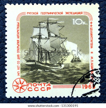 USSR - CIRCA 1965: A stamp printed in the USSR, shows sailing ship, circa 1965