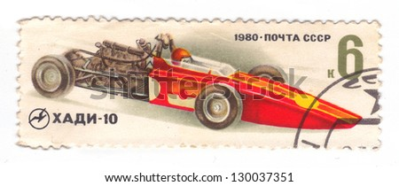 USSR - CIRCA 1980: A stamp printed in the USSR shows soviet sport car HADI 10 (Kharkov road-transport Institute), circa 1980 - stock photo
