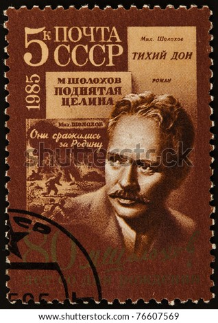 USSR - CIRCA 1985: A stamp printed in the USSR shows soviet writer Mikhail Aleksandrovich Sholokhov, on the occasion of his 80th birthday, circa 1985