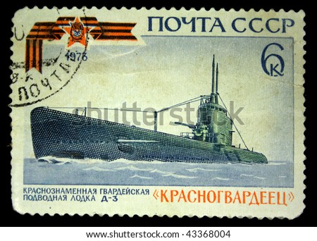 USSR  CIRCA 1973: A stamp printed in the USSR shows submarine D-3 Krasnogvardeets, circa 1973 - stock photo