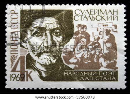 USSR - CIRCA 1969: A stamp printed in the USSR shows Suleiman Stalskiy, circa 1969