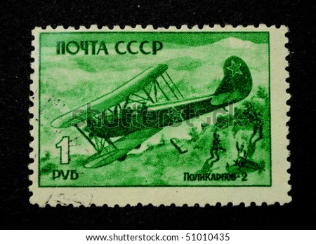 "USSR - CIRCA 1945: A Stamp printed in the USSR shows the easy night bomber ""Polikarpov-2"" (Po-2), circa 1945"