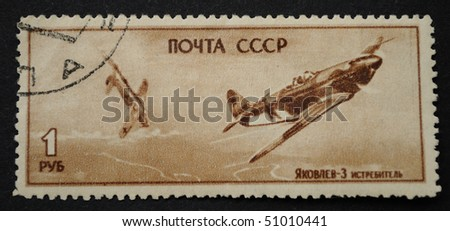 "USSR - CIRCA 1945: A Stamp printed in the USSR shows the fighter ""Ykovlev-3"" (Yk-3), circa 1945"