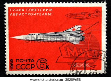 USSR - CIRCA 1969: A stamp printed in the USSR shows the military jet MIG, circa 1969. - stock photo
