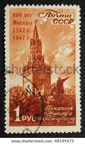 USSR - CIRCA 1947: A Stamp printed in the USSR shows the monument Mininy and Pozharsky (800 years of Moscow), circa 1947