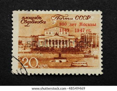 USSR - CIRCA 1947: A Stamp printed in the USSR shows the overprint on mark 1075 (Area Sverdlova with a kind on the Bolshoi theatre of the USSR), circa 1947