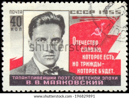 USSR - CIRCA 1955: A Stamp printed in the USSR shows the portrait poet V. Majakovsky, circa 1955